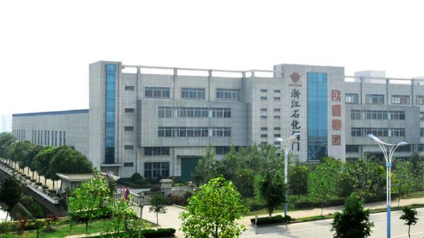 欧通集团浙江石化阀门企业研究中心被认定为省级企业研究院