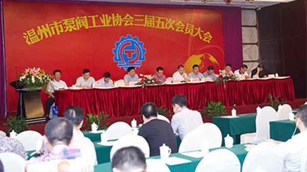 温州泵阀工业协会三届五次会员大会会议纪要