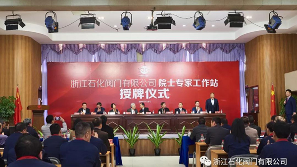 浙江石化閥門有限公司院士專家工作站授牌儀式圓滿成功
