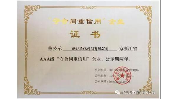 公司荣获浙江省AAA级
