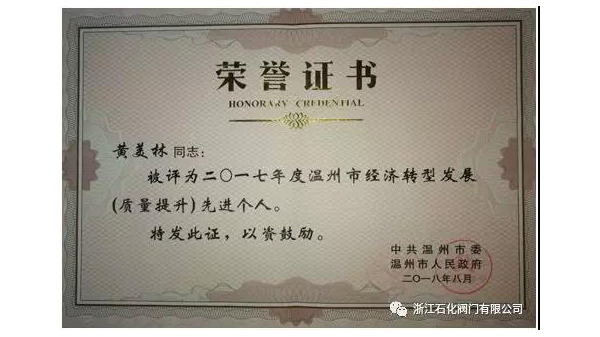 浙江石化閥門黃美林榮獲溫州市