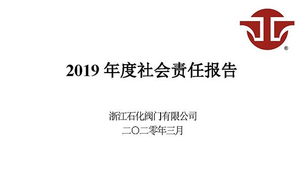 浙江石化阀门有限公司